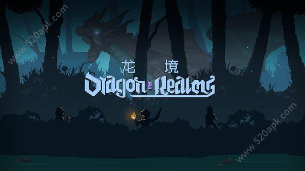 龙境Dragon Realm无限金币内购破解版图片1