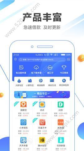 小锦鱼贷款app手机版下载图片1