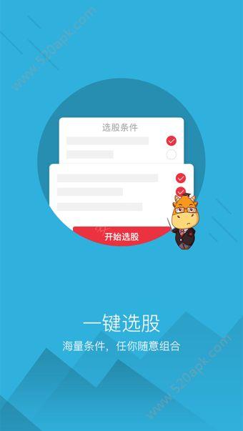 51滚雪球平台app官方手机版下载  v1.0图1