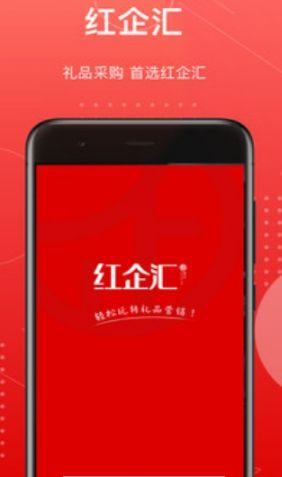 红企汇app手机版下载  v1.2图2