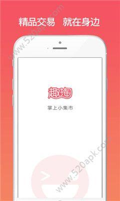 趣淘商城app官方手机版下载图片1