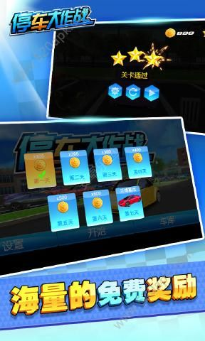 停车大作战官方必赢亚洲56.net手机版最新版图片1