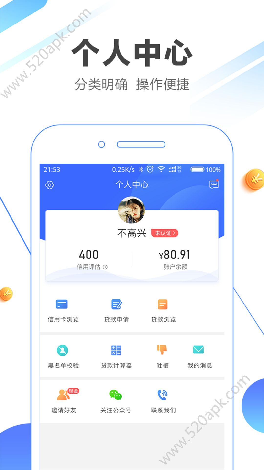 小锦鱼贷款app手机版下载  v1.2.4图3