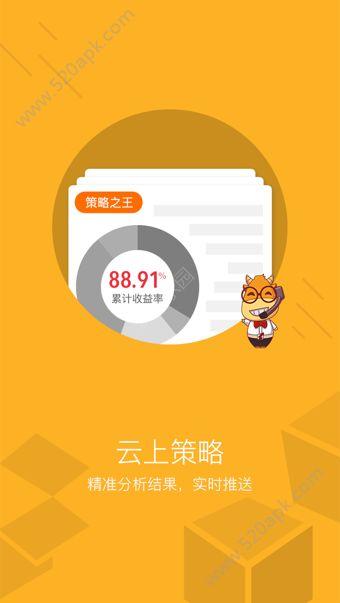 51滚雪球平台app官方手机版下载  v1.0图2
