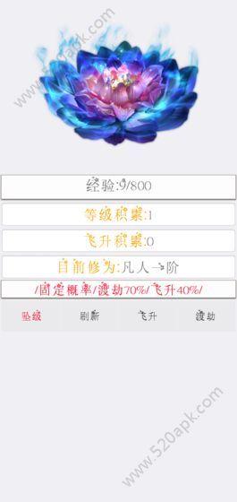 次时代修真MUD必赢亚洲56.net官方必赢亚洲56.net手机版版  v1.0图3