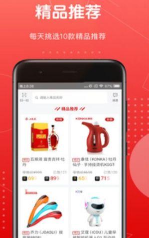 红企汇app手机版下载  v1.2图3