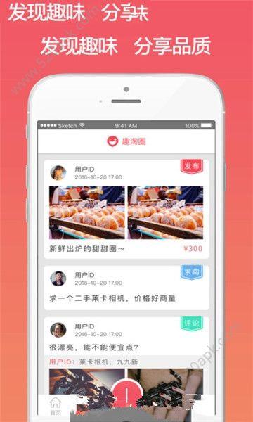 趣淘商城app官方手机版下载  v0.0.1图1