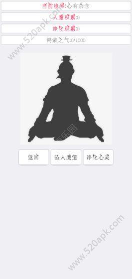 次时代修真MUD必赢亚洲56.net官方必赢亚洲56.net手机版版图片2