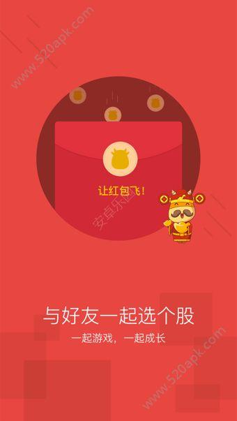51滚雪球平台app官方手机版下载图片1