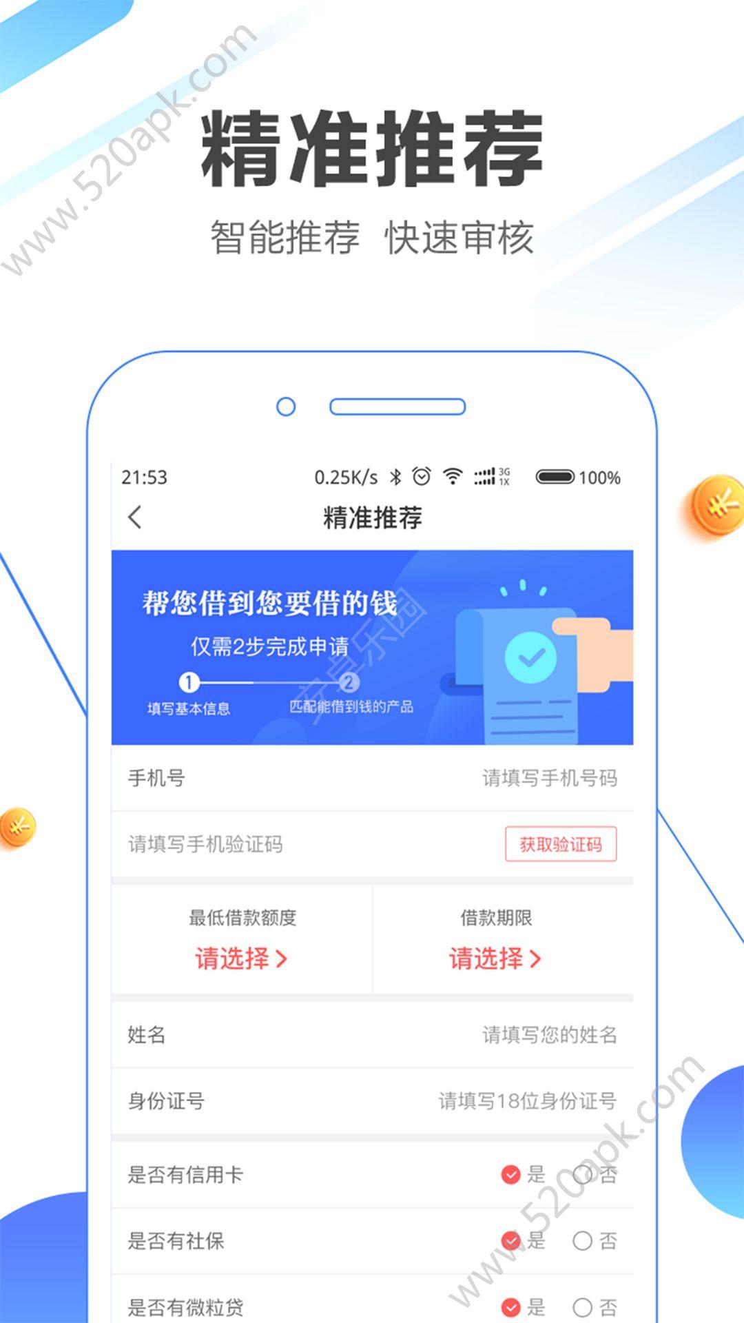 小锦鱼贷款app手机版下载  v1.2.4图2