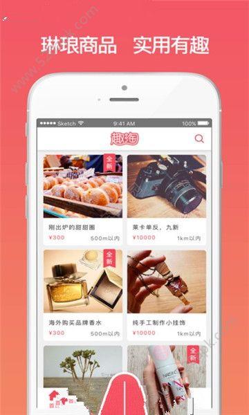 趣淘商城app官方手机版下载  v0.0.1图2