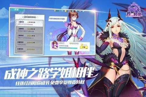 龙神传说OL手游官方下载公测版图片2