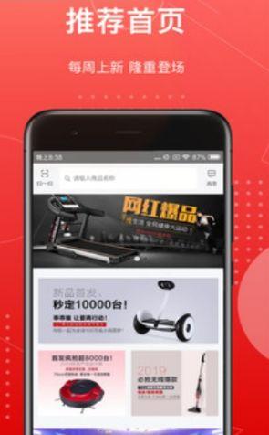 红企汇app手机版下载图片1