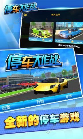 停车大作战官方必赢亚洲56.net手机版最新版  v1.1.1图2