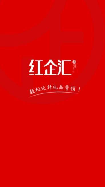红企汇app手机版下载  v1.2图1