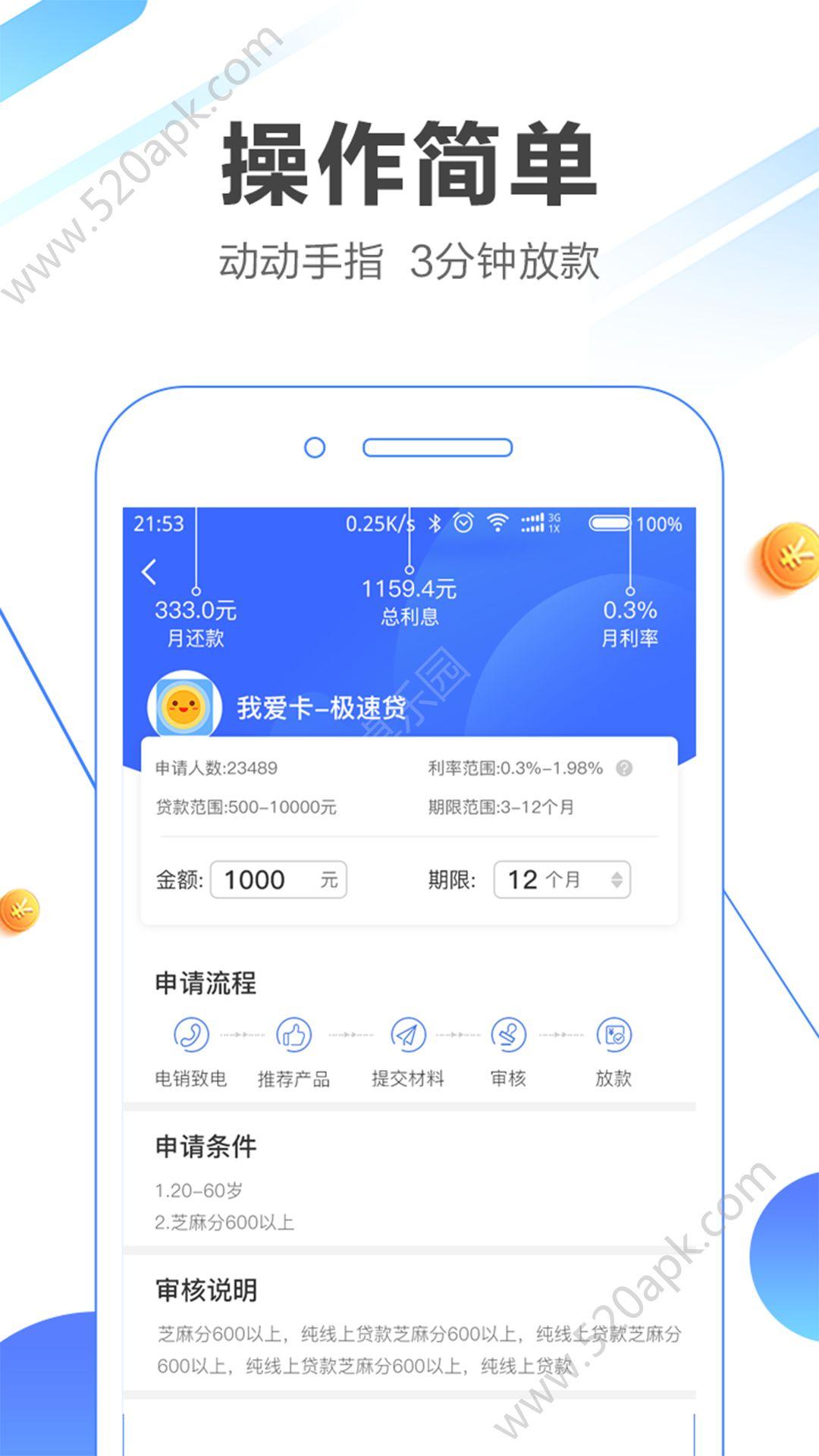 小锦鱼贷款app手机版下载  v1.2.4图1