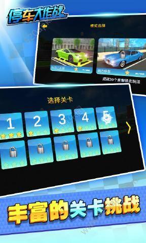 停车大作战官方必赢亚洲56.net手机版最新版  v1.1.1图3