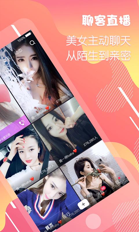 聊客直播app最新版下载  v5.2.88.0506 图1