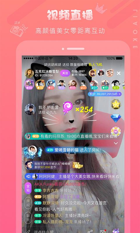 聊客直播app最新版下载  v5.2.88.0506 图2