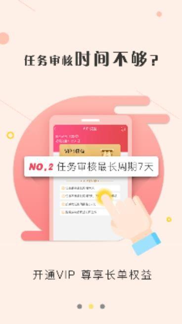 淘差事app手机版下载  v1.0.0图2