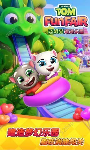 汤姆猫消消乐园必赢亚洲56.net必赢亚洲56.net手机版版  v1.1.0图1