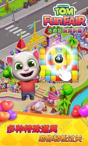 汤姆猫消消乐园游戏安卓版  v1.1.0图2