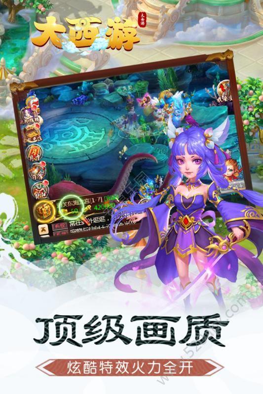 大西游56net必赢客户端官方必赢亚洲56.net手机版版图片2
