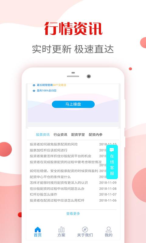 云天翼配资app手机版下载图片1