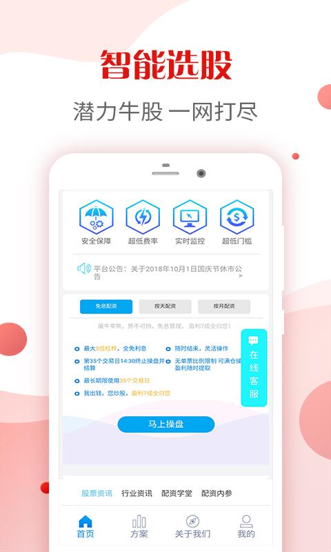 云天翼配资app手机版下载  v1.0图2