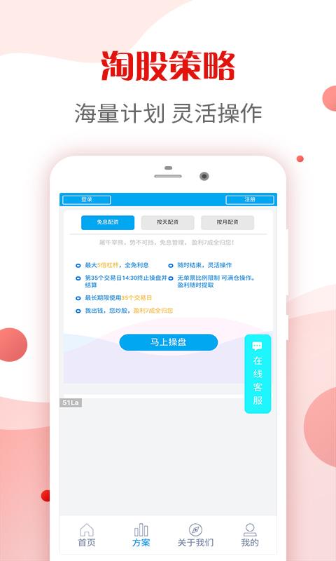 云天翼配资app手机版下载  v1.0图3