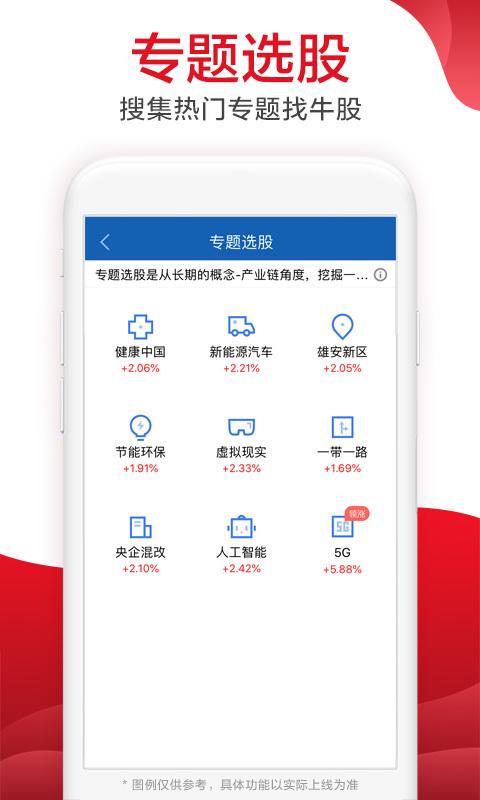 广发易淘金官网2019最新版下载  v8.0.1.0图3