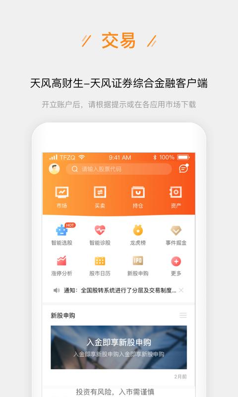 天风股票开户2019最新版app下载  v2.3.9图2