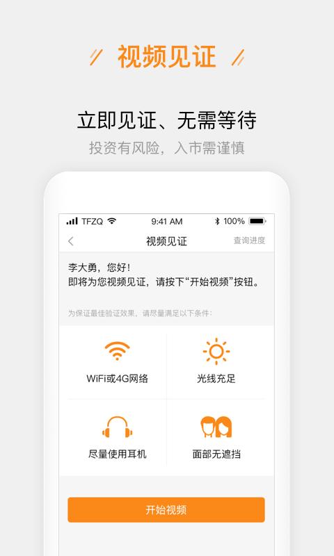 天风股票开户2019最新版app下载图片1