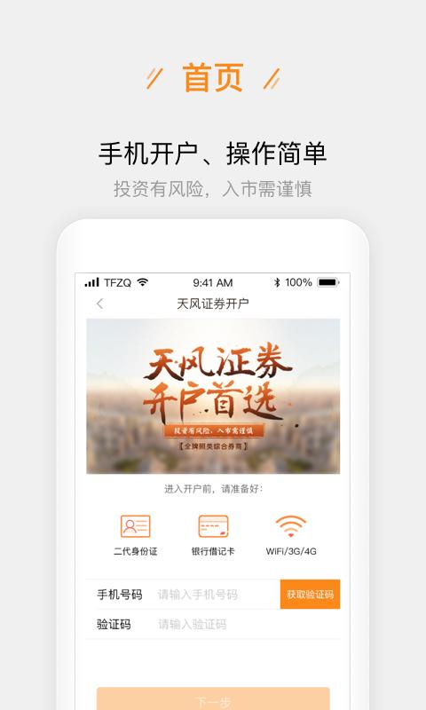 天风股票开户2019最新版app下载  v2.3.9图1