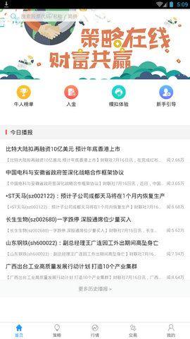 云智在线平台app官方最新版下载  V1.0.5图3