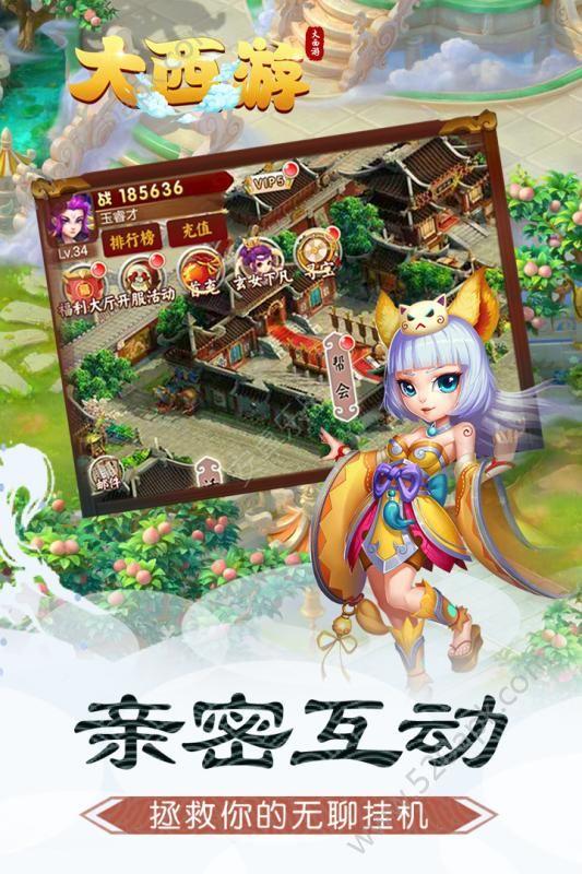 大西游56net必赢客户端官方必赢亚洲56.net手机版版图片1