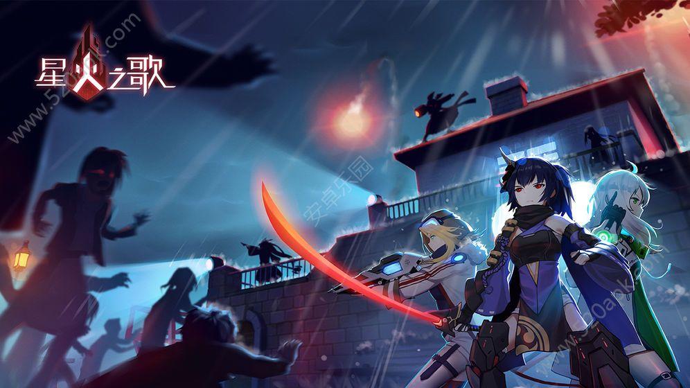 星火之歌手机游戏正版官方网站下载图片2