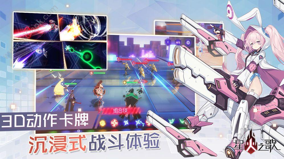 星火之歌手机游戏正版官方网站下载图片1