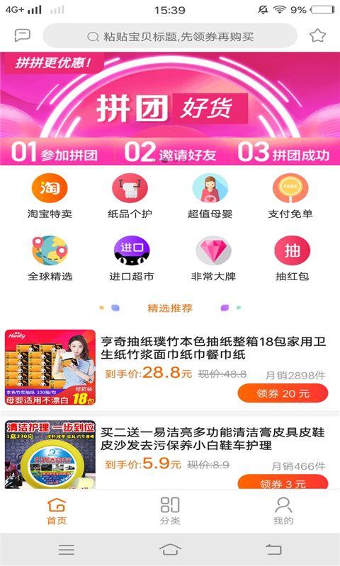 白菜优品app必赢亚洲56.net手机版版下载  v1.0.3图2