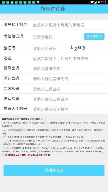 共创链app官方版下载  v0.0.1图2