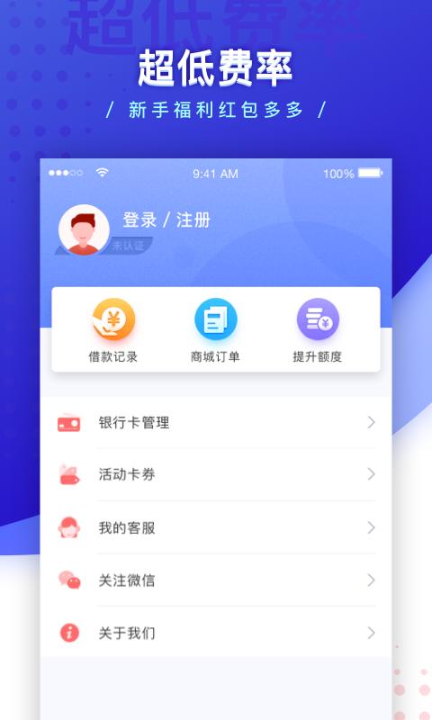 橙饼果子贷款入口官方版app下载图片1