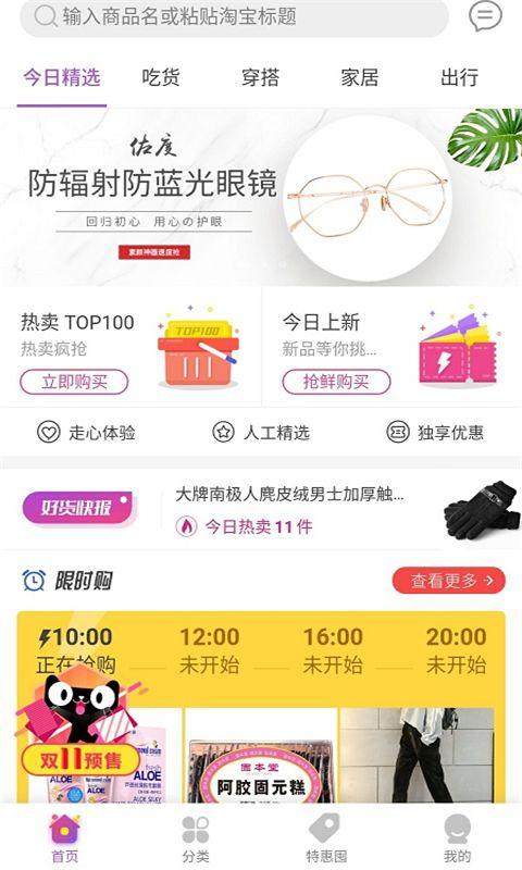 白菜优品app必赢亚洲56.net手机版版下载  v1.0.3图3