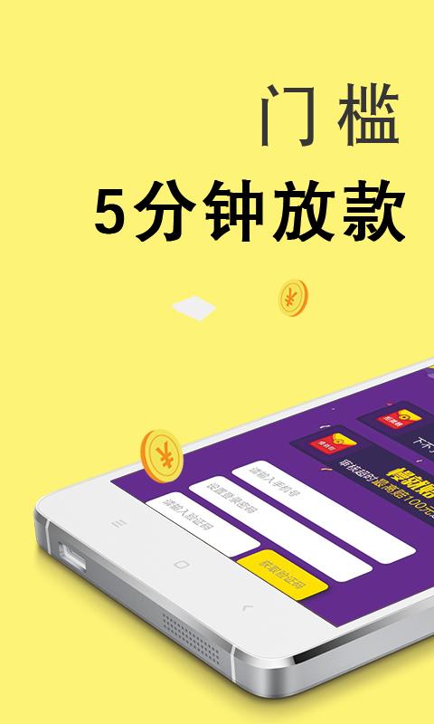 小钞优贷app图1