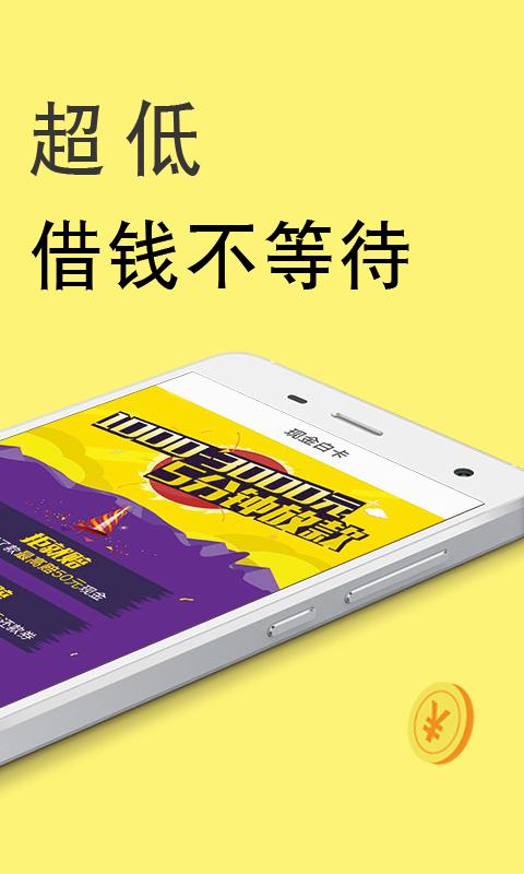小钞优贷app图2