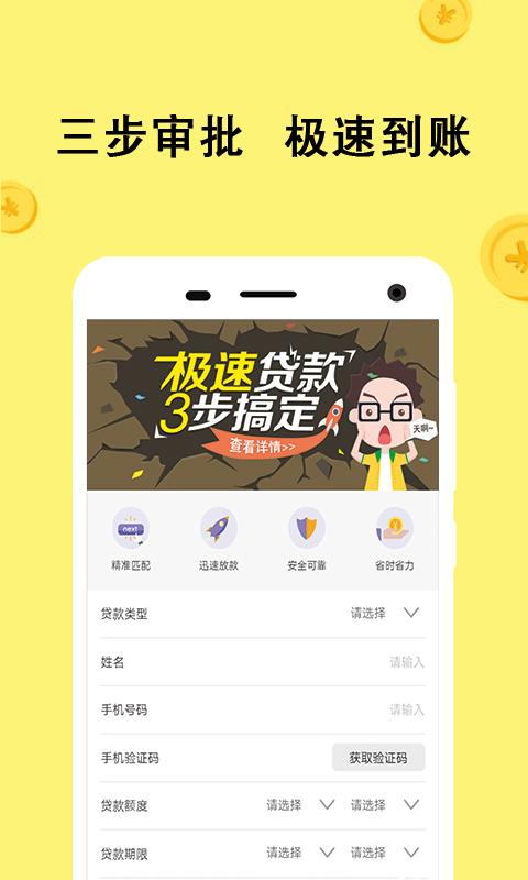 小钞优贷app图3