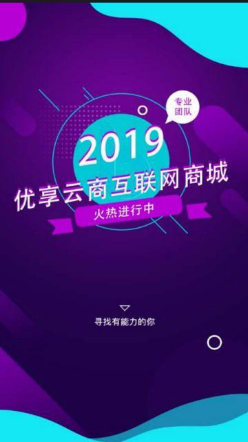 优享云商app手机版下载  v1.0.0图1