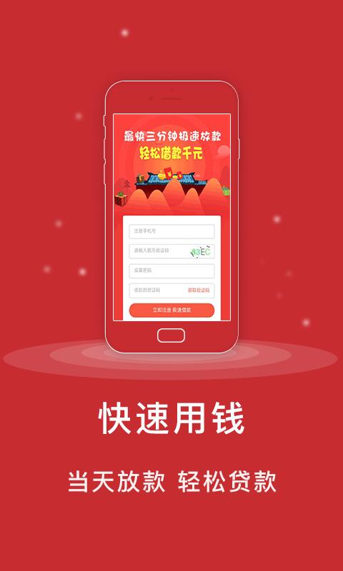 小牛荷包app手机版官方下载图片1
