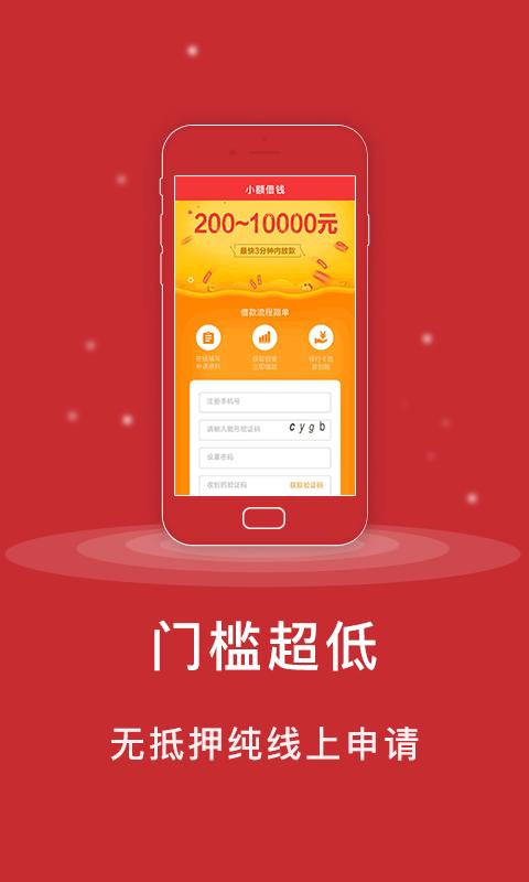 小牛荷包app手机版官方下载  v1.0.0图3
