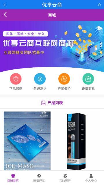 优享云商app手机版下载  v1.0.0图2