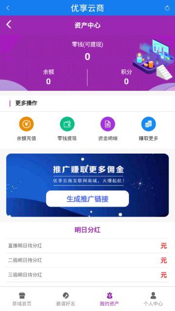 优享云商app手机版下载  v1.0.0图3